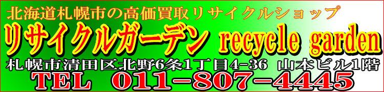 札幌 買取 リサイクルショップ